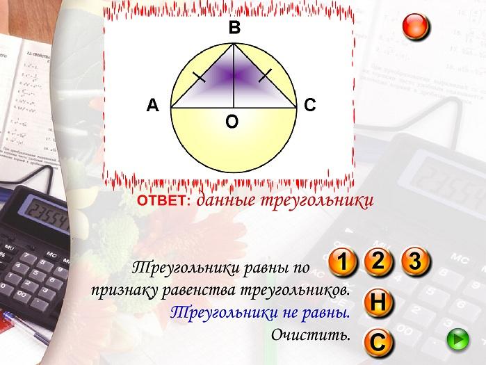 решебник алтынов геометрия тесты