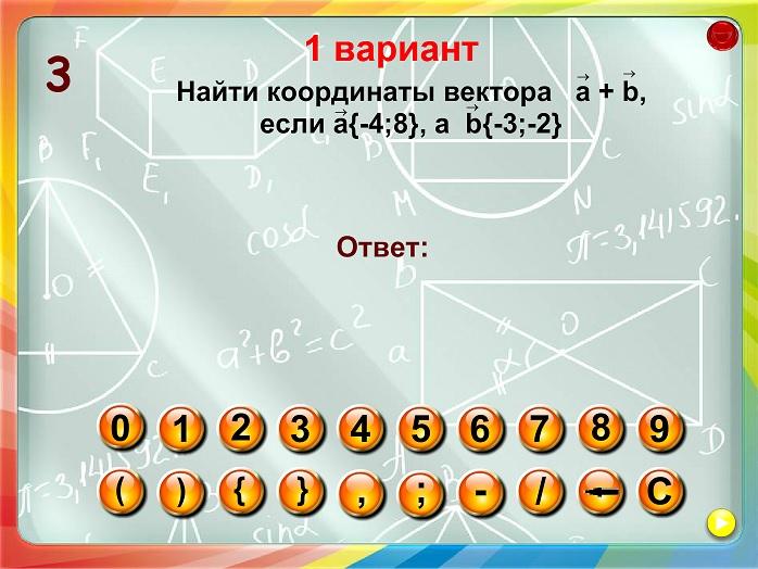 ответы на тесты по геометрии 10 класс тест номер 12